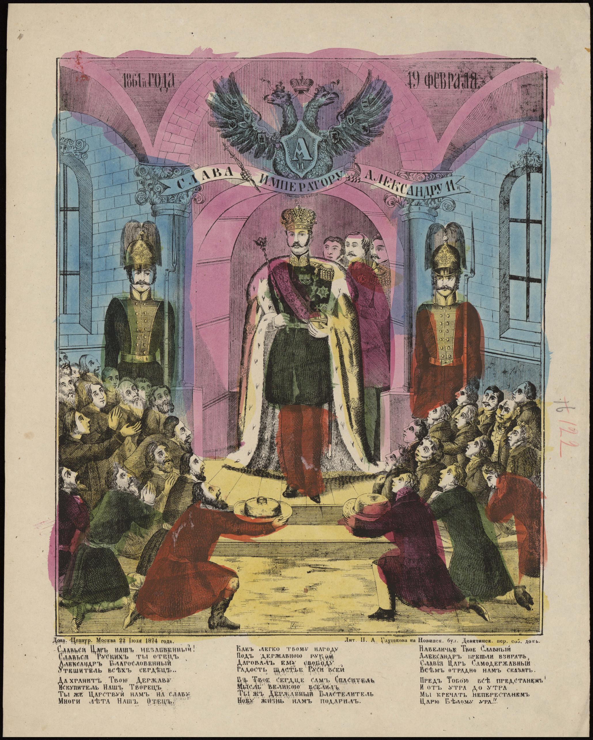 1874. Слава Императору Александру II Москва Лит. П.А. Глушкова