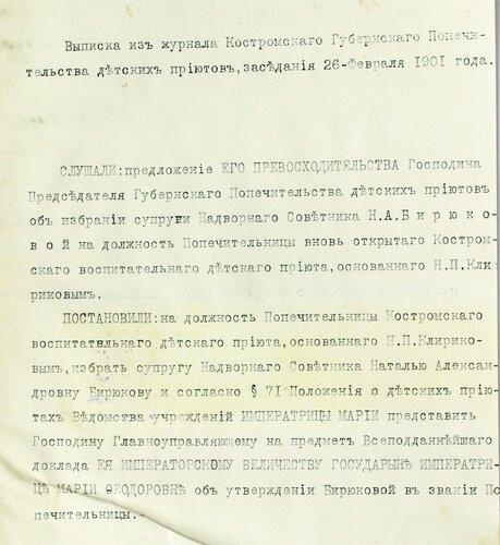 Ф. 400. Оп. 2. Д. 27. Л. 1