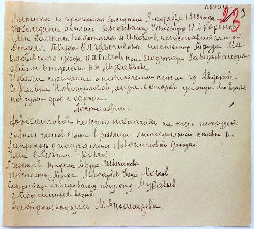 ГАКО. Р–1474. Оп. 1. Д. 6. Л. 3