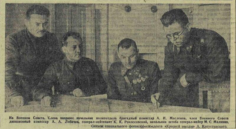 «Красная звезда», 19 декабря 1941 года, военачальники Красной Армии, полководцы Красной Армии, битва за Москву