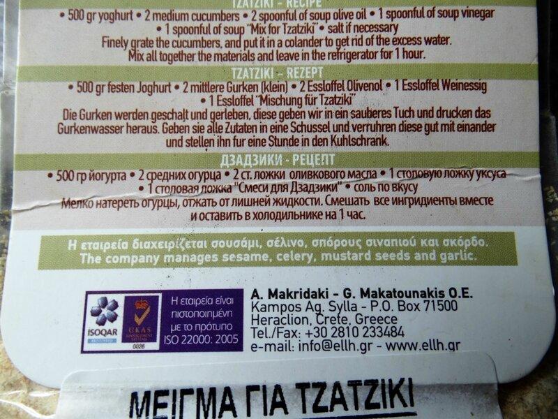 Соус Дзадзики - сувенир из Греции