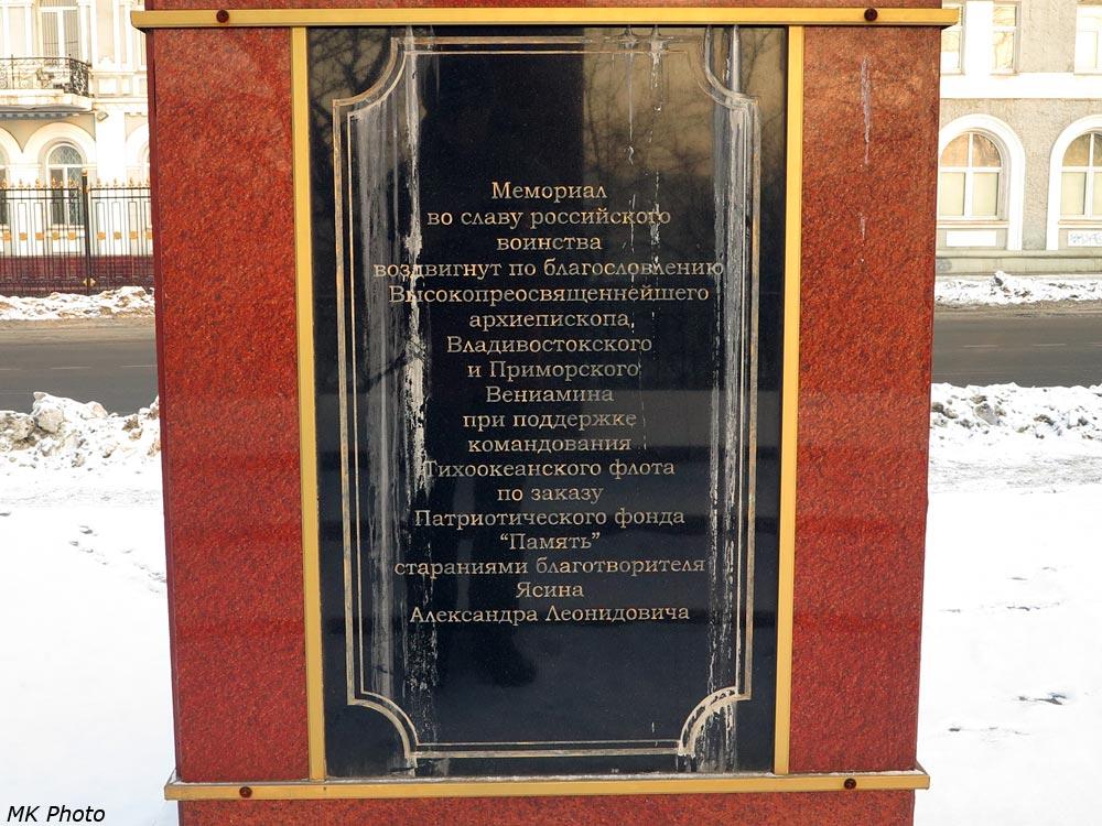 Мемориальные доски на памятнике