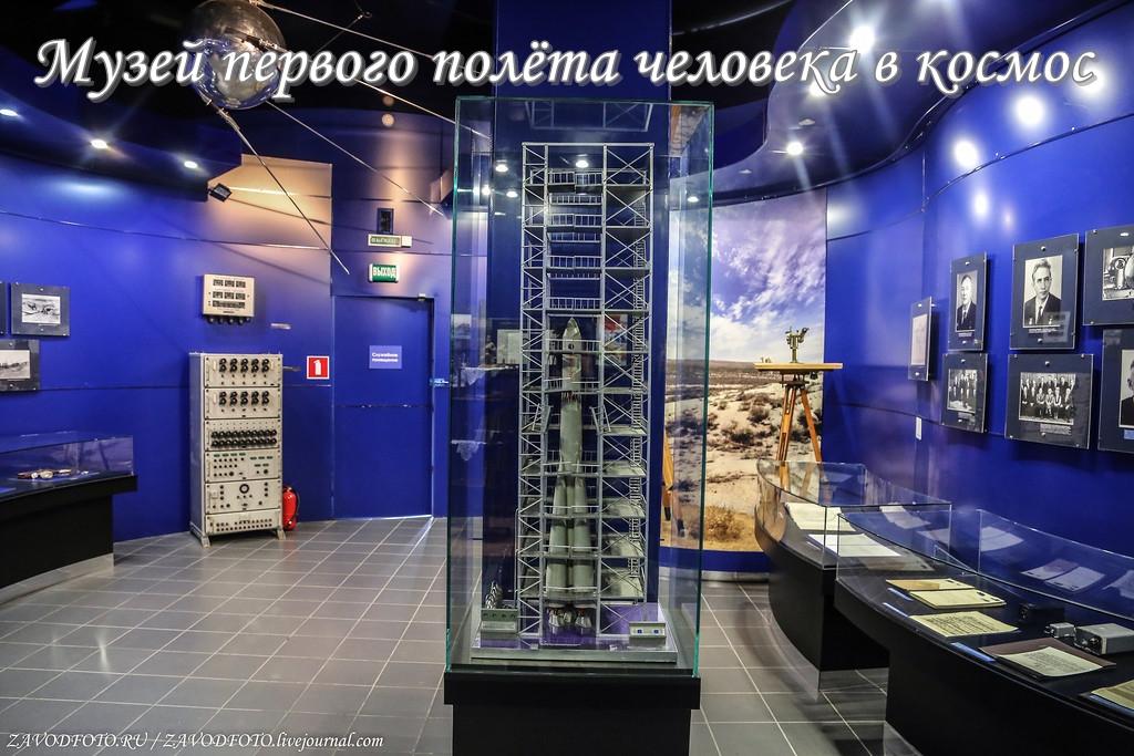 Музей первого полёта человека в космос.jpg