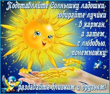 Открытки. 3 мая День Солнца! Раздавайте лучики солнца друзьям!