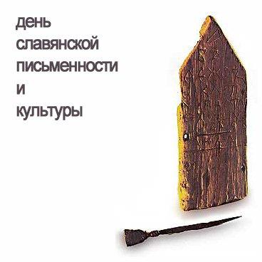 Открытки. 24 мая – День славянской письменности и культуры. Артефакт