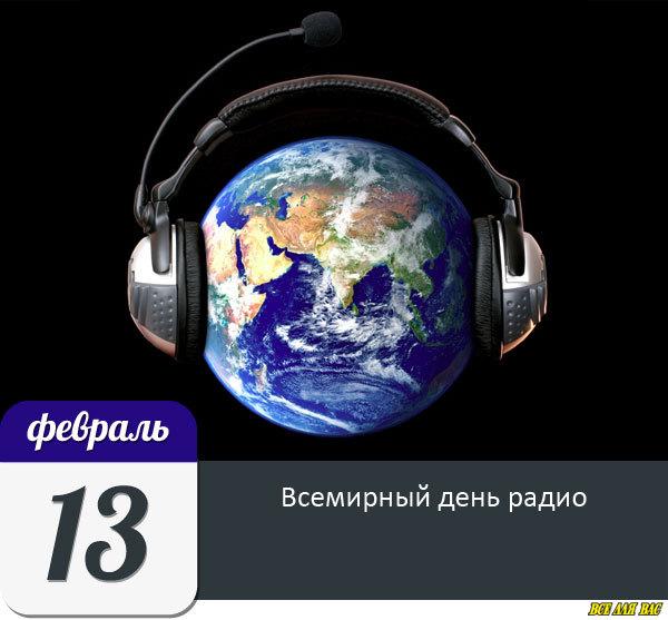 13 февраля. Всемирный день радио. Поздравляю