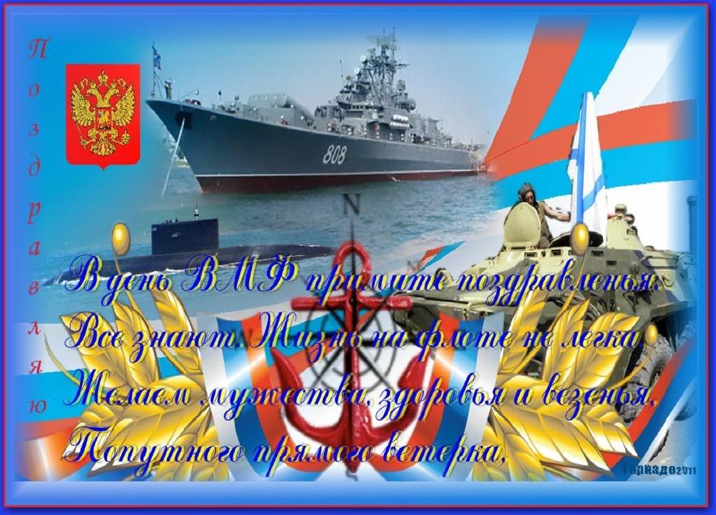 Открытки военно-морским флотом