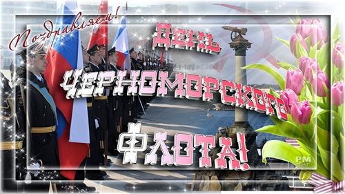 13 мая День Черноморского флота ВМФ России