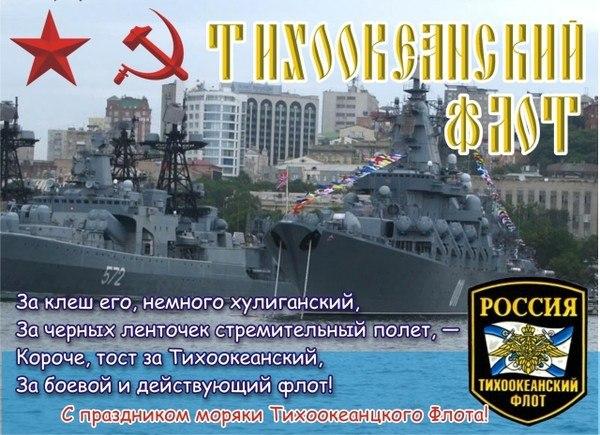 21 мая день Тихоокеанского Флота! С праздником!