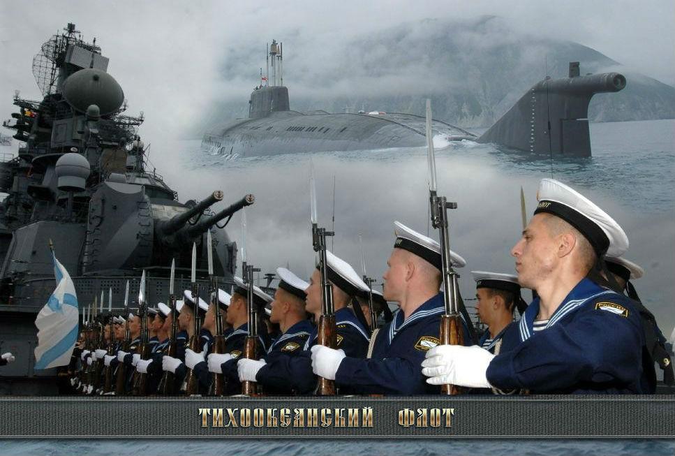 День тихоокеанского флота открытки!