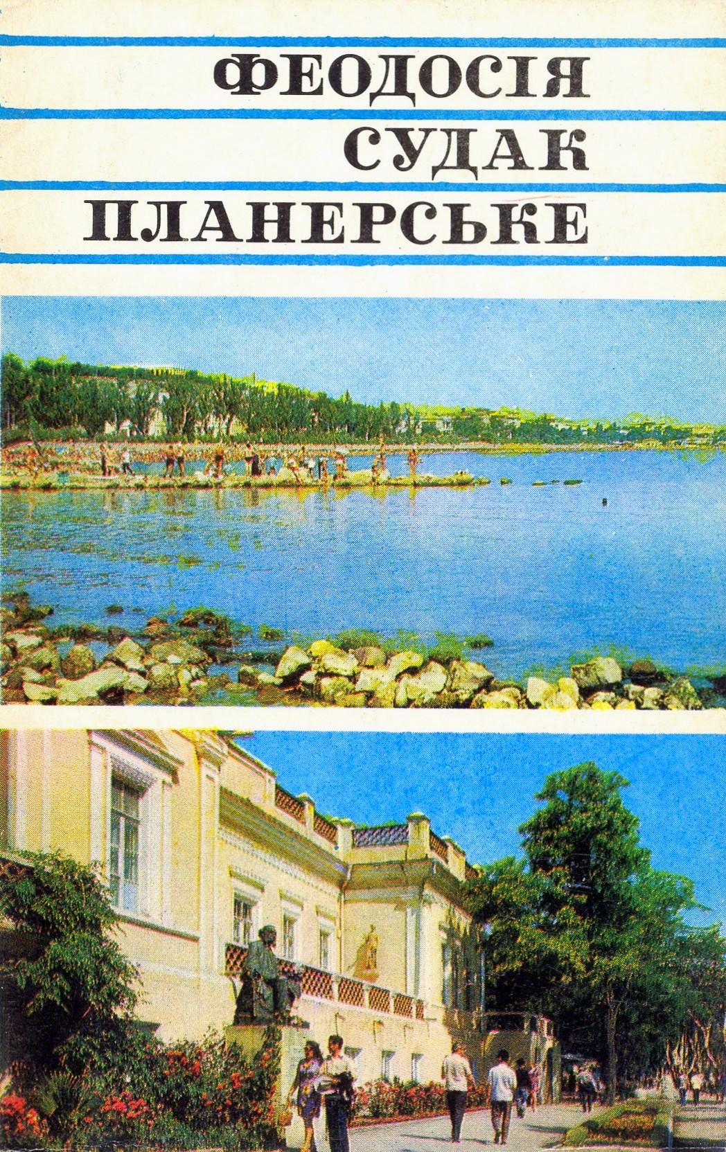 ZAVODFOTO / История городов России в фотографиях: Крым в 1977 году