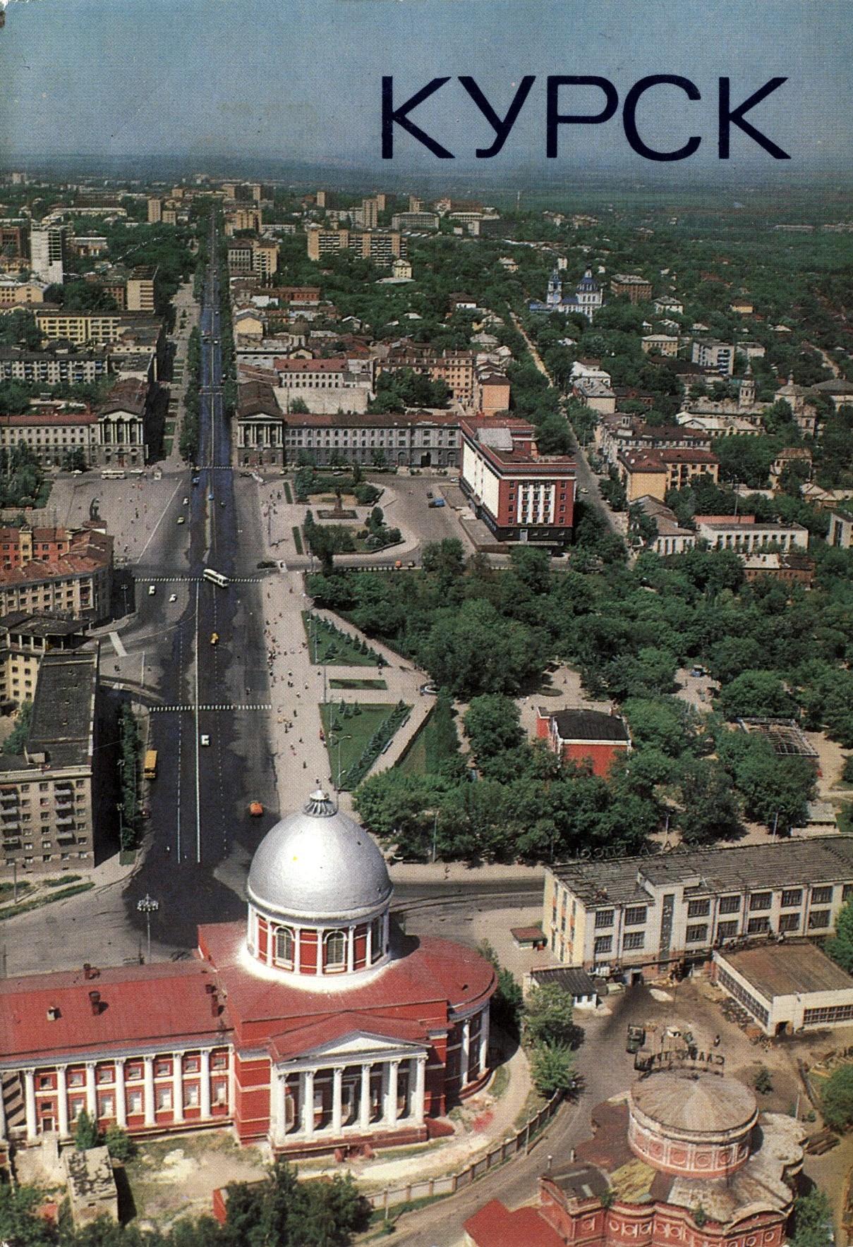ZAVODFOTO / История городов России в фотографиях: Курск в 1984 году.