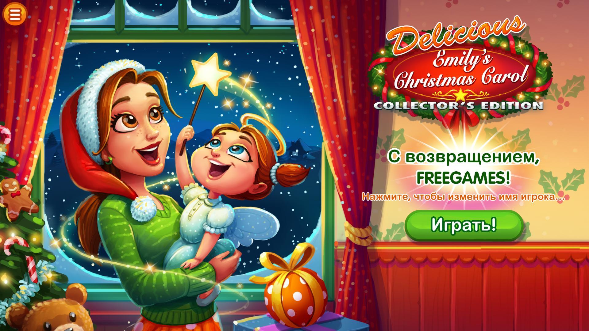 Delicious 14: Emily's Christmas Carol. Коллекционное издание   Delicious 14: Emily's Christmas Carol CE (Rus)