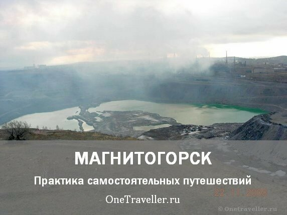 Магнитогорск Челябинская область