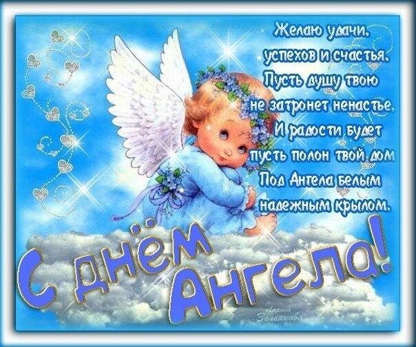 Поздравление детей с днем ангела