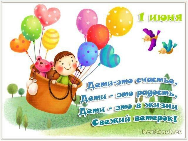 Поздравление детей с 1 июня день защиты детей