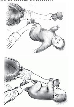 Побуждайте ребенка перевернуться