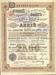 Русский банк для внешней торговли 1907 год.