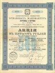 Акционерное общество бумажных мануфактур ЛОРЕНЦА и КРУШЕ   1899 год