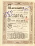 Акционерное общество медно-прокатного и трубного завода   1881 год