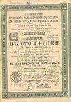 Общество брянского рельсопрокатного, железоделательного и механического завода   1907 год
