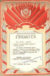 1949 г. Почётная грамота