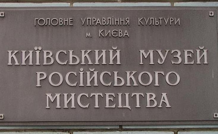 Музей русского искусства официально стал Киевской картинной галереей