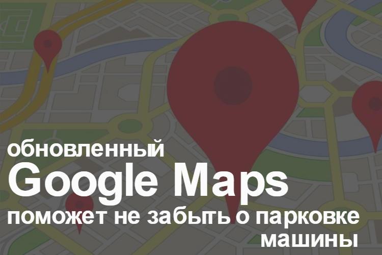 Новая функция Google Maps удерживает парковочное место автомобиля