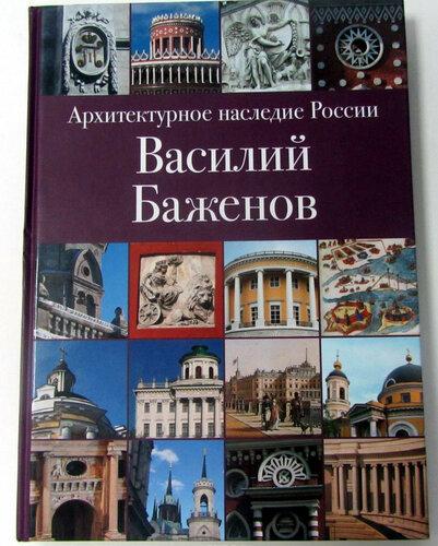 bazhenov-0.jpg