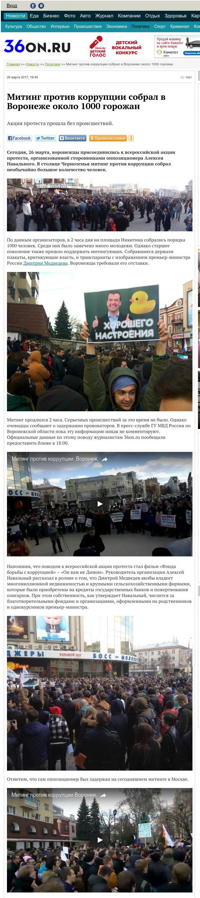 В Воронеже маданят сторонники Овального. Хотят тарифов как на Украине.