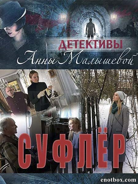 Суфлер (1-4 серии из 4) / 2017 / РУ / WEB-DLRip + WEB-DL (1080p)