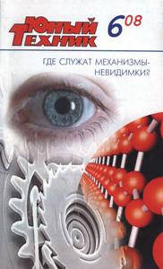 Журнал: Юный техник (ЮТ). - Страница 25 0_1b0e62_229efea2_orig