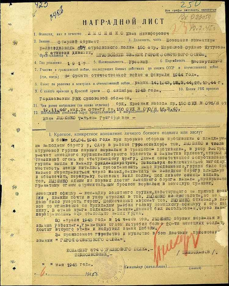Наградной лист на Лысенко Ивана Никифоровича. ГСС.jpg