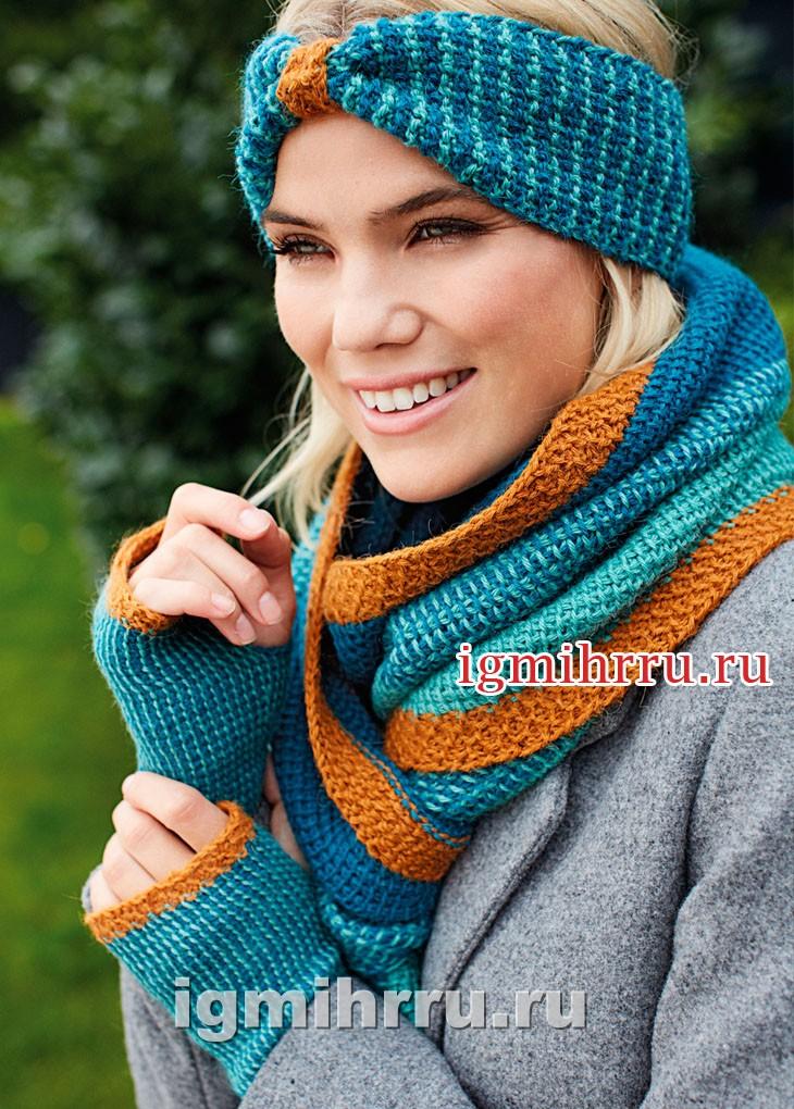 Комплект теплых вязаных аксессуаров: митенки, шарф и налобная повязка. Вязание крючком