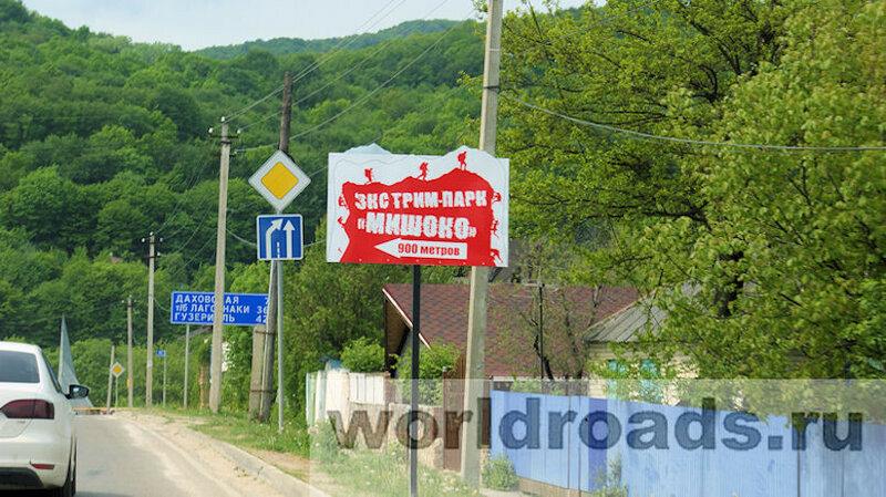 Парк Мишоко