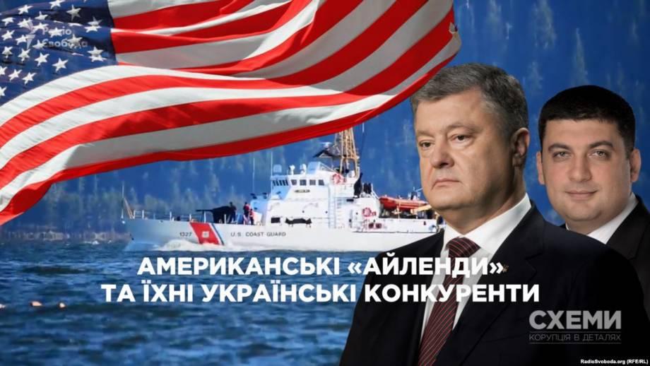 Американские «Айленди» для украинского флота: почему катера до сих пор не в Украине (расследование)