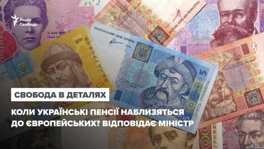 Когда украинские пенсии приблизятся к европейским? Отвечает министр