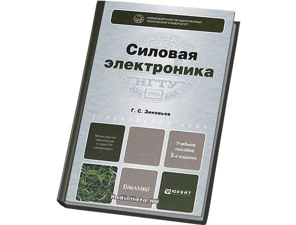 Зиновьев Г.С. Силовая электроника (5-е издание) 2015