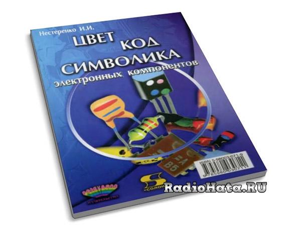 Нестеренко И. И. Цвет, код, символика радиоэлектронных компонентов
