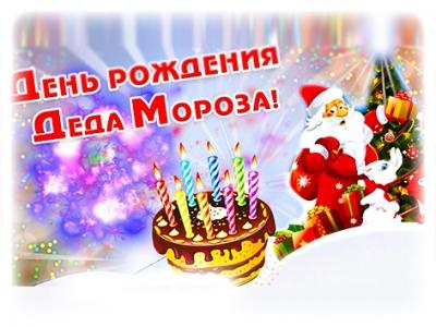 Открытка. День Рождения Деда Мороза. С праздником вас, друзья