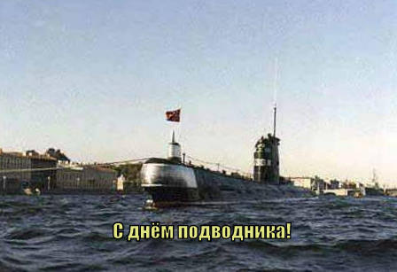 19 марта. С днем моряка-подводника