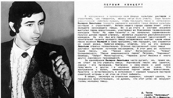 Валерий Леонтьев долголетие певец СССР эстрада