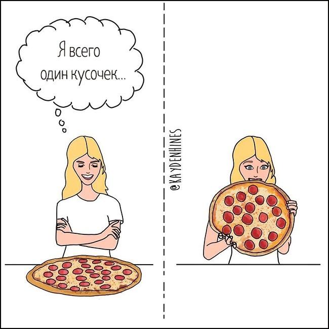 следующем а после спортзала я люблю навернуть пиццы картинка сдаю восточном, олностью