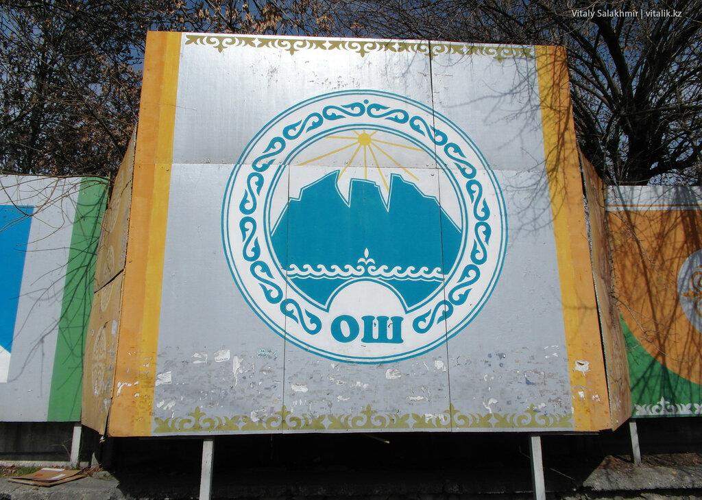 Герб города Ош, Кыргызстан