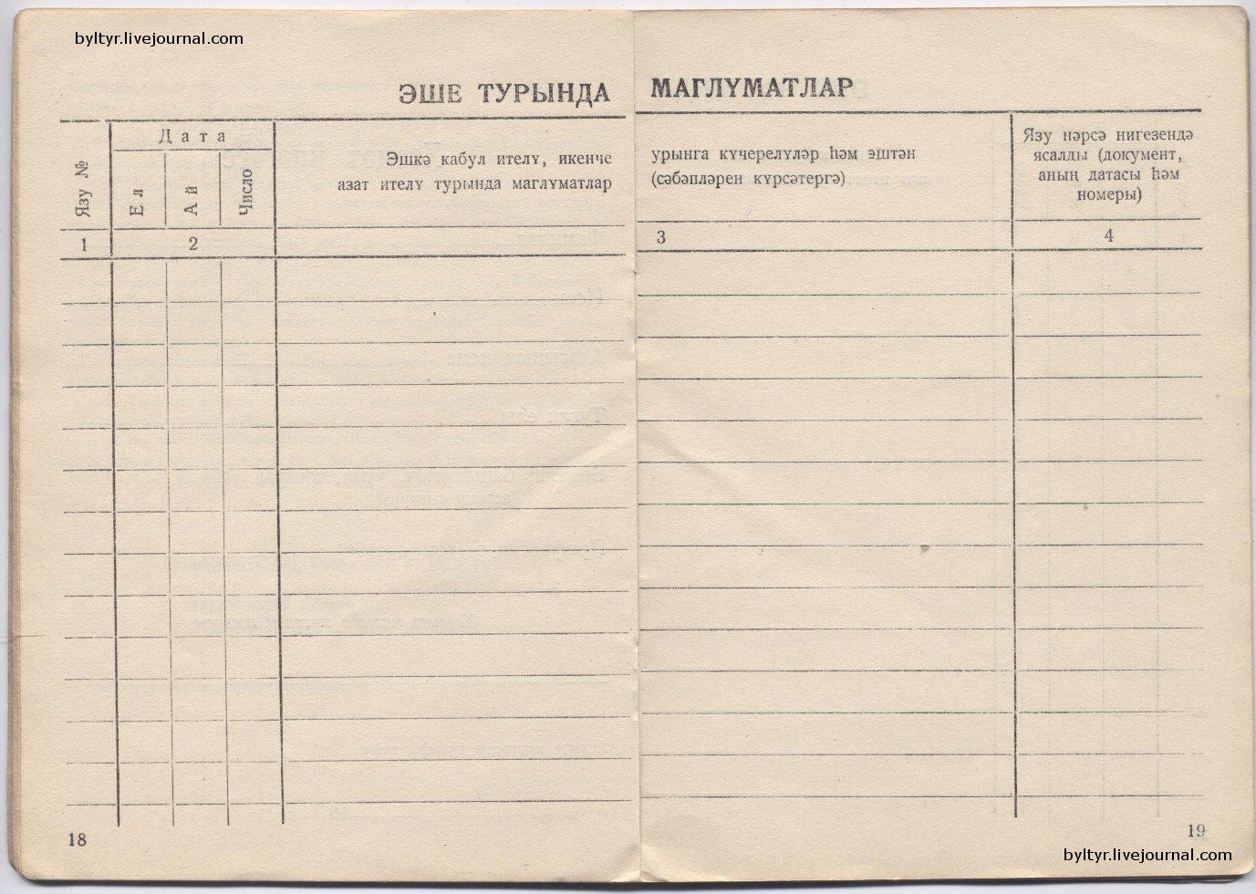 Трудовая книжка на татарском языке