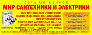 МАГАЗИН_САНТЕХНИКА