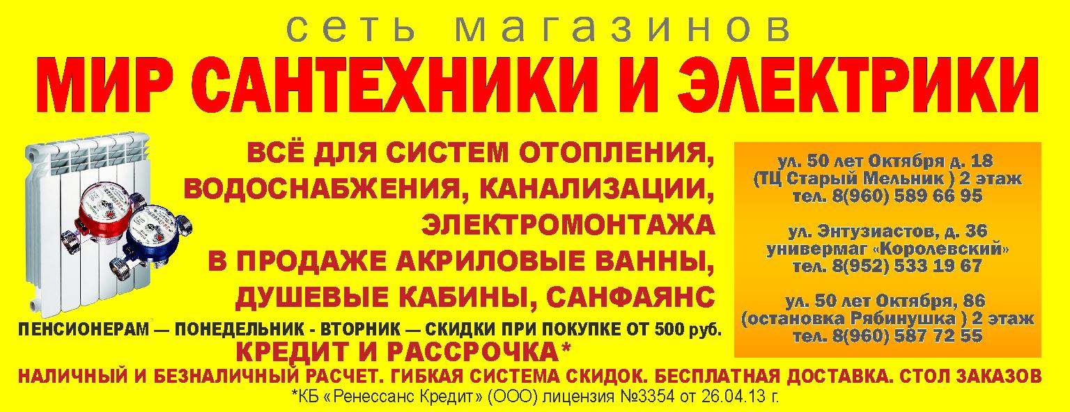 santehnika-03_web.png