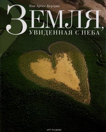 Земля, увиденная с неба / La Terre vue du ciel (2004/BDRip/HDRip)