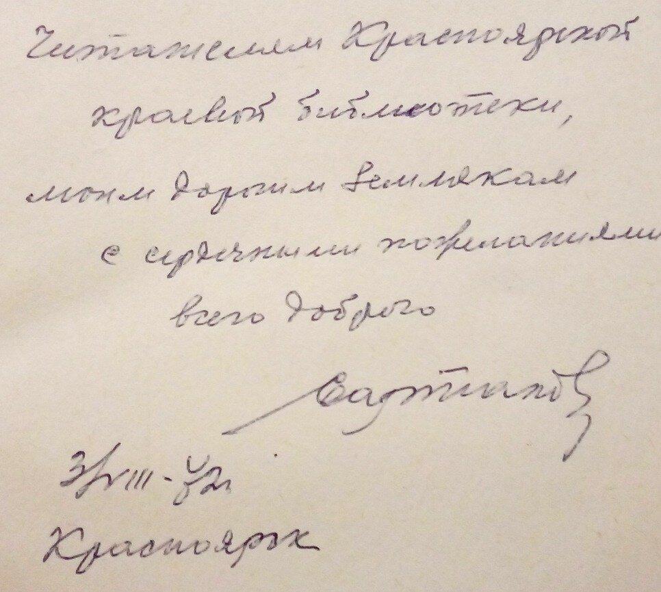Фото 13 - Надпись - читателям Красноярской краевой.jpg