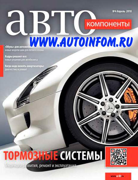 Журнал Автокомпоненты №4 (апрель 2018)